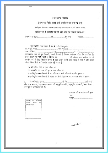 latest-govt-jobs-uttarakhand-public-service-commission-ukpsc-assistant-engineer-ae-recruitment-indiajoblive.com_page-0032