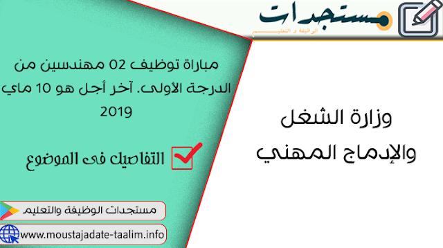 وزارة الشغل والإدماج المهني: مباراة توظيف 02 مهندسين من الدرجة الأولى. آخر أجل هو 10 ماي 2019