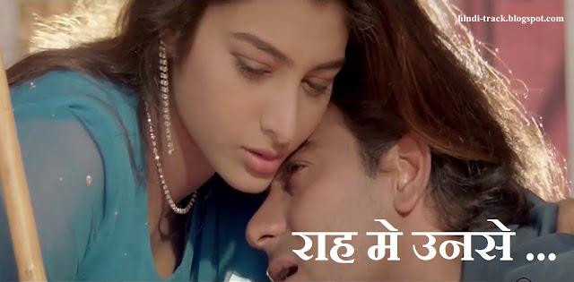 राह में उनसे |  Raah Mein Unse Mulaqat Ho Gayi Hindi Lyrics – Vijaypath/kumar sanu-alka yagnik