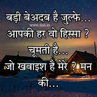 bf ke liye shayari in hindi -6