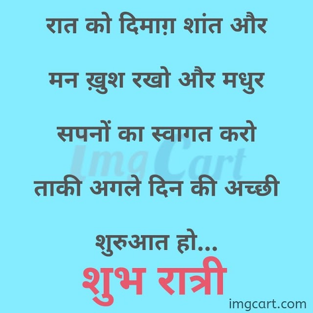 Good Night Quotes With Image For Whatsapp in Hindi