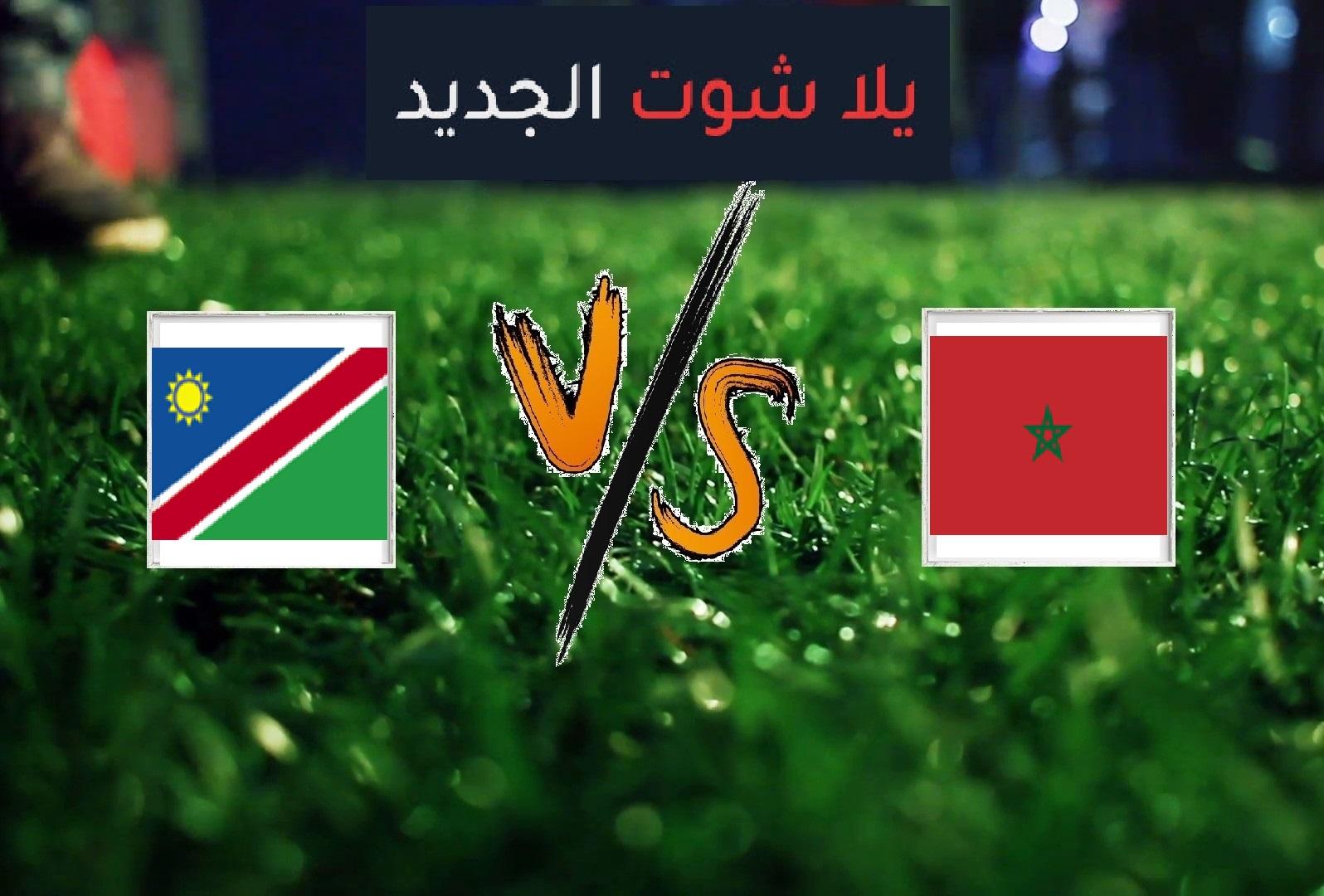 المغرب تفوز على ناميبيا بهدف دون رد اليوم الأحد 23-06-2019 كأس الأمم الأفريقية