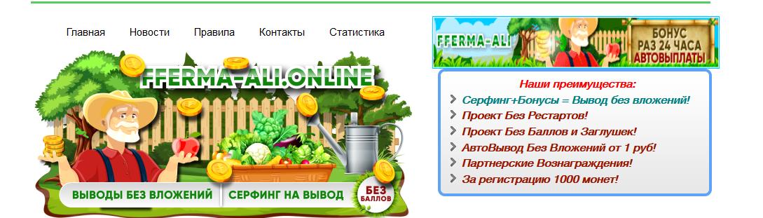 Мошеннический сайт fferma-ali.online – Отзывы, развод, платит или лохотрон? Информация
