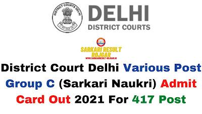 Sarkari Exam: District Court Delhi Various Post Group C (Sarkari Naukri) Admit Card Out 2021 For 417 Post
