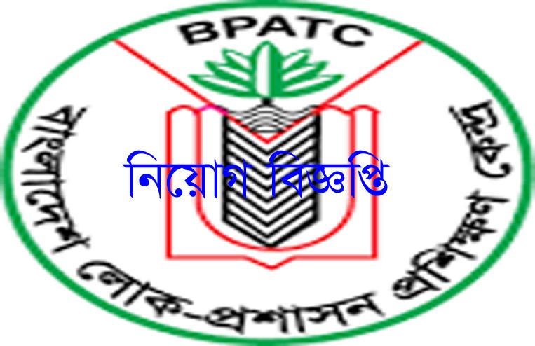 Bangladesh Public Administration Training Centre BPATC Job Circular 2020