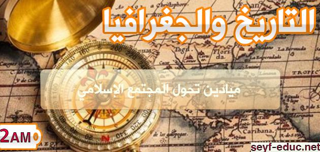 تحضير درس ميادين تحول المجتمع الاسلامي