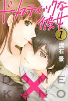 Domestic na Kanojo Cover Vol. 01