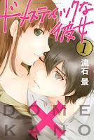 Domestic na Kanojo Cover Vol. 01