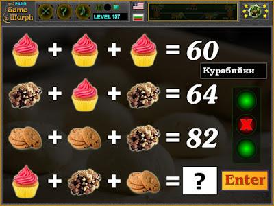 Математически Храни