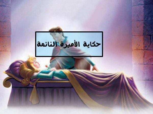 حكاية الأميرة النائمة