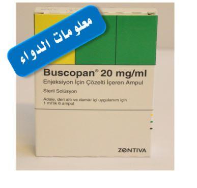 بوسكوبان حقن Buscopan ومعلومات هامة عن بوسكوبان للمغص والتقلصات