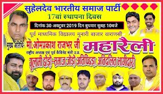 FB_IMG_1571494243899 सुहेलदेव भारतीय समाज पार्टी 17वे स्थापन दिवस के अवसर पर विशाल महारैली