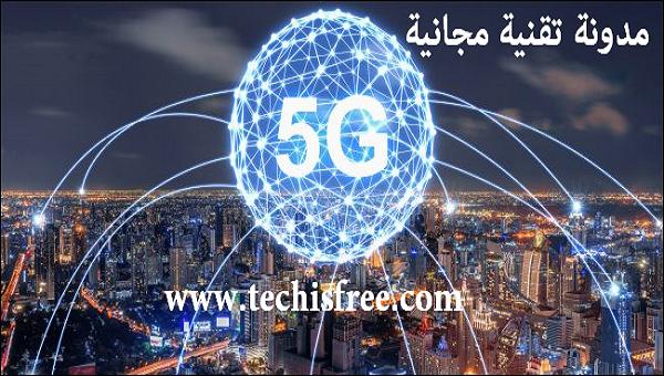 ما الفرق بين شبكة Wi-Fi 5G و 5 GHz؟