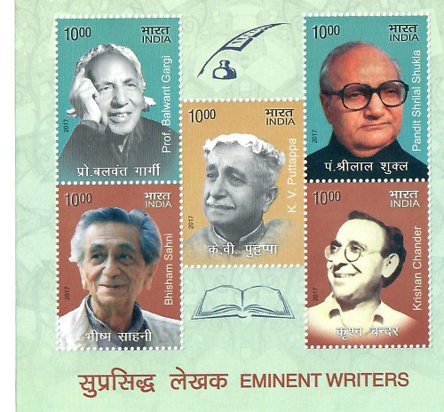 001aaa8bbd6 A Miniature sheet of stamps issued on the five eminent writers - Kishan  Chander