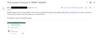 отзыв участника МММ-2011