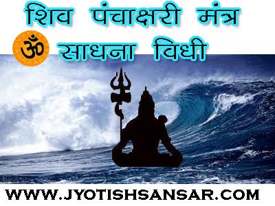 panchakshari mantra sadhna vidhi