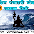 Shiv Panchakshari Mantra Sadhna in Hindi