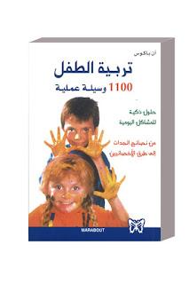 تربية الطفل, 1100 وسيلة عملية كتب مفيدة للأم والطفل