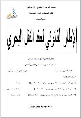 مذكرة ماستر: الإطار القانوني لعقد النقل البحري PDF
