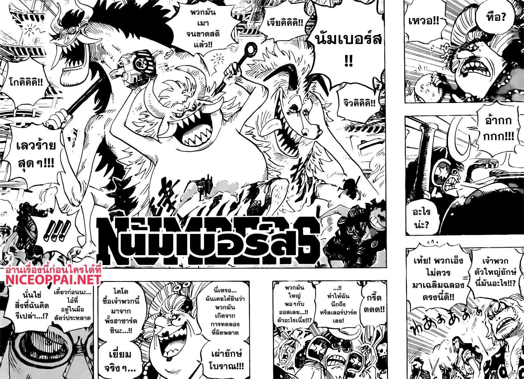 อ่านการ์ตูน One Piece ตอนที่ 989 หน้าที่ 5