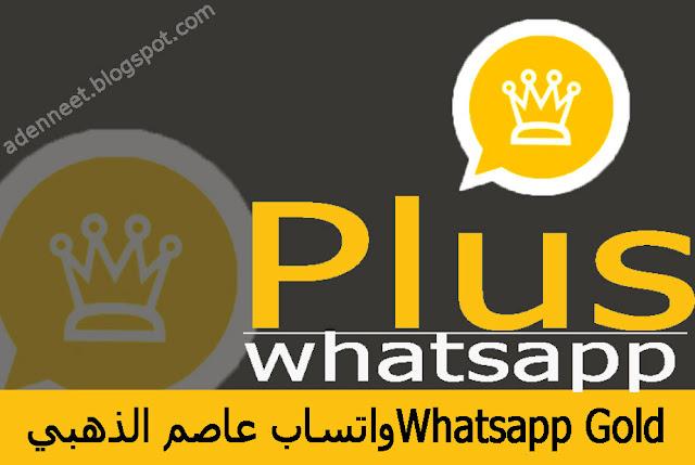 تحميل واتس اب عاصم محجوب الذهبي اخر اصدار 2020 ضد الحظر WhatsApp Gold