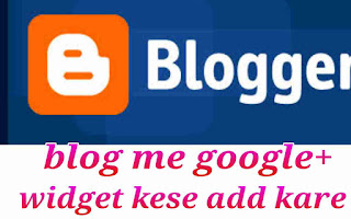 Blog me google+ widget add kese kare 1