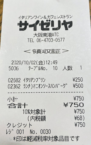 サイゼリヤ 大阪南港ATC店 2020/10/2 飲食のレシート