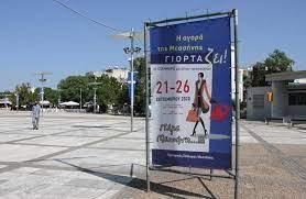 Η αγορά της Μεσσήνης γιορτάζει-Εξαήμερο προσφορών για τις 20 – 25 Σεπτεμβρίου