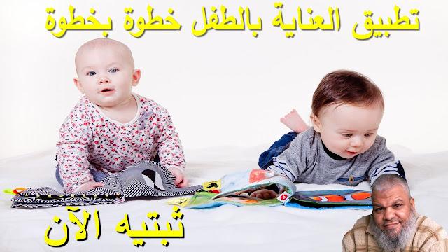 طفلك سيدتي,كيف تربي طفلك تربية اسلامية,اسال طفلك,كيف تربي طفلك العنيد,كيف تربي طفلك الرضيع,ثقف طفلك,كيف تربي طفلك على الشجاعة,تطبيق طفلك شهر بشهر,تطبيق طفلك بامان,تطبيق شكل طفلك,تطبيق ابتسامة طفلك,تطبيق أنتِ وطفلك,طفلك من يوم لسنة,طفلك,طفلك فى الشهر الرابع,طفلك فى الشهر الخامس,طفلك فى الشهر السابع,طفلك فى الشهر السادس,طفلك حسب شهر ميلادك,طفلك المتمرد,طفلك في الشهر الثالث,طفلك من الحمل إلى الولادة,طفلك من اربع حروف,طفلك حياتك,طفلك ليس انت