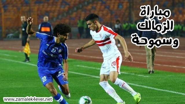 Zamalek and Smouha in the league today