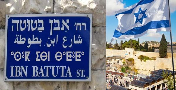شارع ابن بطوطة اورشليم القدس اسرائيل
