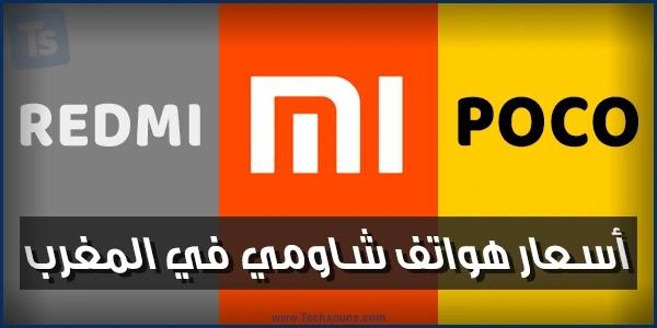 أثمنة هواتف شاومي رديمي في المغرب 2021