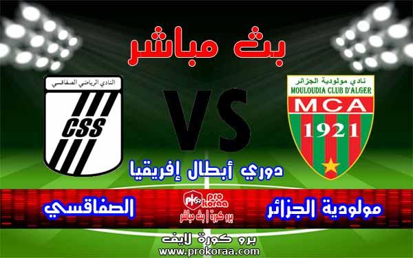 مشاهدة مباراة مولودية الجزائر والصفاقسي بث مباشر