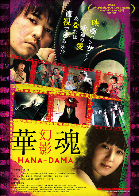 Sinopsis Hana-Dama: Phantom / Hana-Dama: Genei (2016) - Film Jepang