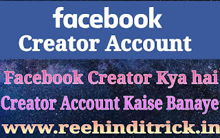 Facebook Creator Kya hai or Facebook Creator Account Kaise Banaye 1