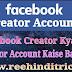 Facebook Creator Kya hai or Facebook Creator Account Kaise Banaye