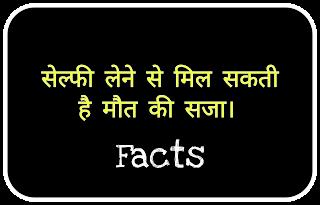 Facts. Amazing facts. सेल्फी लेने से मिल सकती है मौत की सजा।