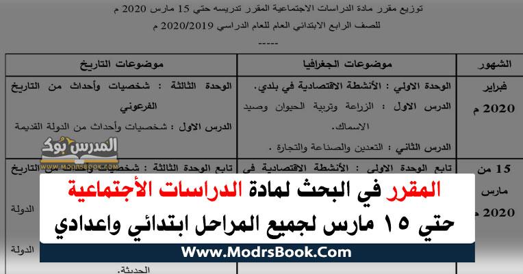 المقرر في البحث لمادة الدراسات الأجتماعية حتي 15 مارس لجميع المراحل ابتدائي واعدادي