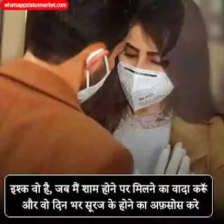 sacha pyar kya hota hai shayari image