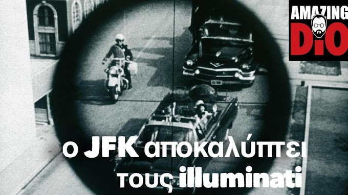 ο JFK αποκαλύπτει τους illuminati που κυβερνούν παγκόσμια