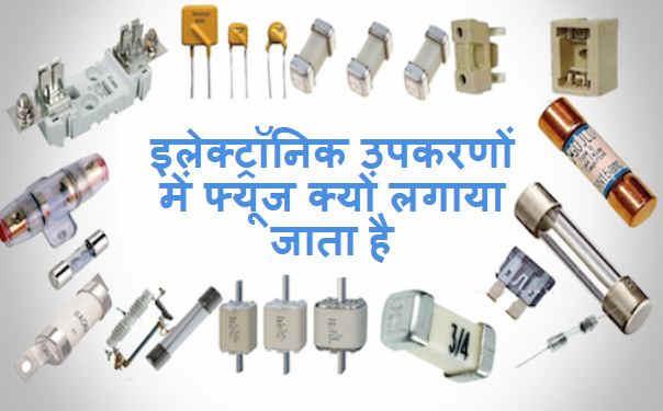 इलेक्ट्रॉनिक उपकरणों में फ्यूज क्यों लगाया जाता है - Why fuse is used in electrical devices
