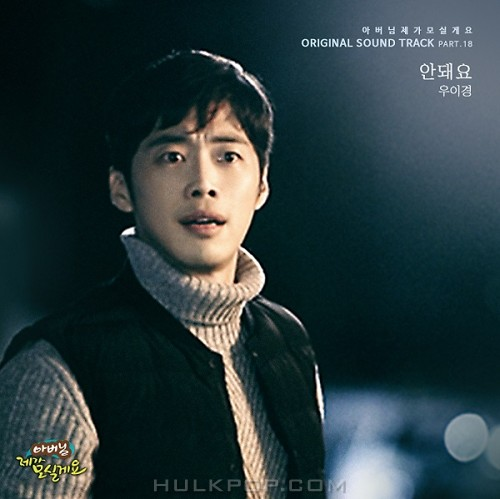 Woo Yi Kyung – Father, I'll Take Care of You OST Part.18
