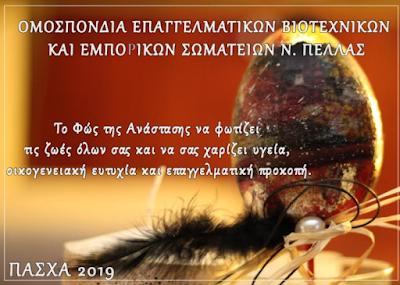 ΕΥΧΕΣ ΠΑΣΧΑ ΟΕΒΕΣ Ν. ΠΕΛΛΑΣ