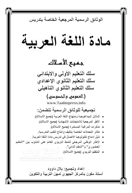 الوثائق الرسمية المرجعية لتدريس مادة اللغة العربية جميع الأسلاك والمستويات الدراسية