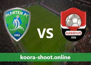 مشاهدة مباراة الرائد والفتح بث مباشر كورة اون لاين بتاريخ 12/08/2021 الدوري السعودي