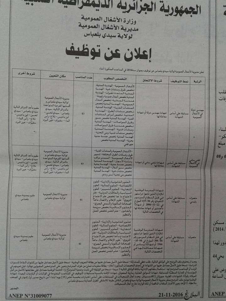 إعلان مسابقة توظيف بمديرية الأشغال العمومية سيدي بلعباس