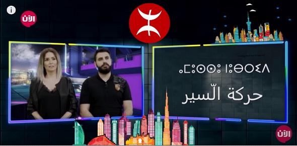 Al Aan TV قناة الأن الفضائية