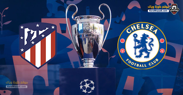 نتيجة مباراة تشيلسي واتلتيكو مدريد اليوم 17 مارس 2021 في دوري أبطال أوروبا