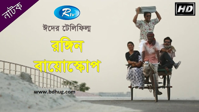 Rongin Biscope (2017) Bangla Eid Natok Ft. Arfan Nisho & Tisha HD