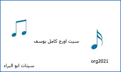 سيت  كامل يوسف org 2021